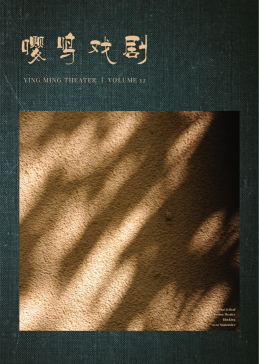 Yingming Theater Journal: Volume 12
