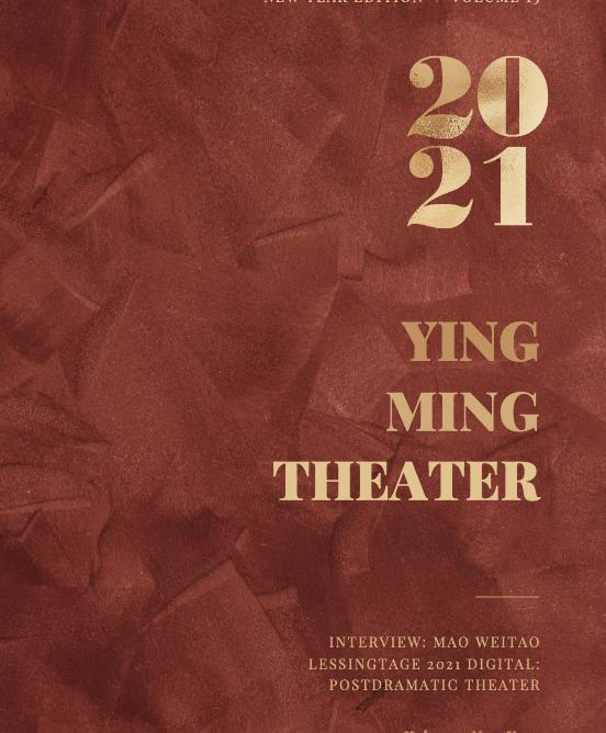 Yingming Theater Journal: Volume 13